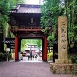 『🌟日光二荒山神社🌟』の画像