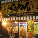 『麦笑(バクショウ) 近大前店@大阪府東大阪市小若江』の画像