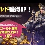 『【LORB】ゴールド獲得UP!イベントのご案内』の画像