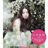『片平里菜「カタリナ女子部のススメ」 全国のCDショップで数量限定配布』の画像