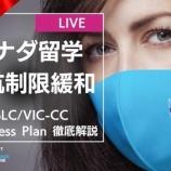 『渡航制限緩和!SSLC Readiness Planとは?【動画】』の画像