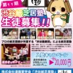 渋谷画劇団オフィシャルブログ NEW!