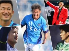 三浦知良とかいう謎のサッカー選手