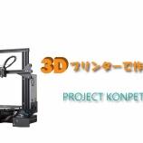 『【3Dプリンター】(Ender 3)で作ったもの(画像多め)』の画像
