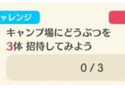 【ポケ森】さそってチャレンジ復活!!→なお、報酬はwwww