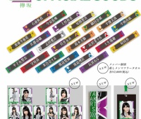 【欅坂46】推しタオルがペンライト色に! 『二人セゾン』発売記念 オフィシャルグッズ販売開始!みんななに買う?