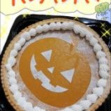 『ハロウィン感満載!!コストコの秋の新商品を味わう』の画像