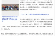 【新型コロナ】感染者0キープの岩手県でスポーツトーナメント開催へwwwwwwww