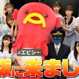 『[ノイミー] いこのいch『【全員集合】≠MEは大阪に行ってきました!!』まとめ』の画像