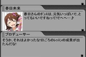 【グリマス】未来アイドルストーリーLV2