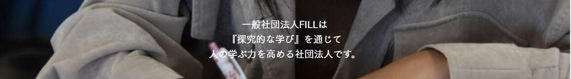 村瀬匠(FILL、ハイスクールラボラトリー)のブログ イメージ画像