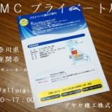 『SMCプライベート展@神奈川県座間市 【空圧機器】【伝導工具】』の画像