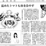 『温めたトマトも体を冷やす|産経新聞連載「薬膳のススメ」(12)』の画像