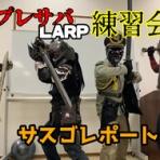 サスブロ!-骸骨サバゲーマーSasugo(サスゴ)のブログ-