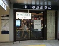 『JR東日本神田駅の新オアシス 神田鐵道倶楽部』の画像