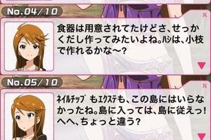 【グリマス】恵美プライベートレッスンLV20-
