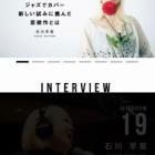 『Session67インタビュー & JJazz.Net でPICK UP』の画像