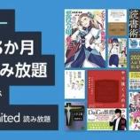 『【本日23:59まで】「3ヶ月99円」でAmazon Kindle Unlimitedが使える神キャンペーン開催中!!』の画像