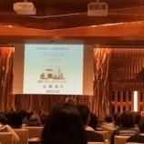 『講演会in徳島』の画像