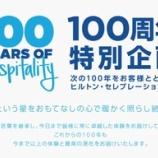 『ヒルトン100周年特別企画開催。朝食がわずか100円で食べられる!』の画像