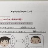 『【高田馬場】コミュニケーションスキル・・・』の画像
