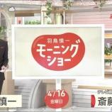 『【モーニングショー】面白すぎだろwww 斎藤ちはるアナ、乃木坂46時代に『◯◯番長』と呼ばれていたことを告白wwwwww』の画像