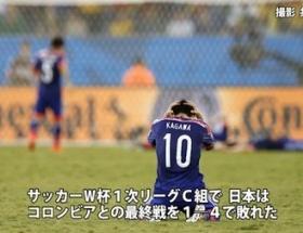 日本代表が帰国したら投げつけたい物