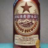 『【飲んでみた】AでもEでも、サッポロ「開拓使麦酒仕立て」を恵方呑み!』の画像