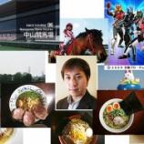 『【発表】ラーメンイベントin中山競馬場5/30.31』の画像