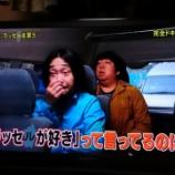『「ラッセンが好き」永野、ラッセンの絵画58万で購入wwww【とんねるず画像】』の画像