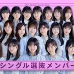 【乃木坂46】今回の選抜、これは本当によかった・・・いや違うだろ!!!!!!