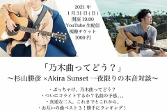 AkiraSunset「好きな歌声は西野七瀬さんと深川麻衣さん」杉山勝彦「僕はいくちゃん。ソロ曲を作りたい」
