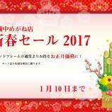 『都城中めがね店 新春セール2017』の画像