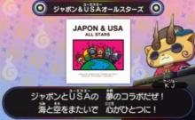 妖怪メダルU オールスターレコードのQRコードだニャン!