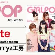 ℃-uteが表紙のGiRLPOPを買ったら裏表紙はBerryz工房だったよ アイドルファンマスター