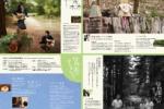 『植物園であいましょう』っていうイベントがある!~ワークショップにライブ、落語etcがあるよ!~
