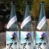 『雪中貯蔵酒』の画像