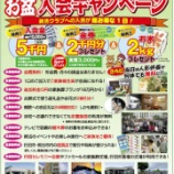『【イベント】お盆まつりと同時開催!入会キャンペーン』の画像