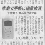 『(番外編)家庭で手軽に線量検査 十条電子(川口市)が食品向け測定器 PC連動、3万円台』の画像