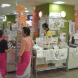 『戸田ブランド認定品販売所』の画像
