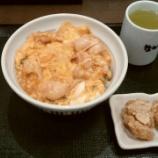 『本日はなか卯の日!390円親子丼(並)と無料の唐揚げ2個を頂いてきました!【クーポン】』の画像