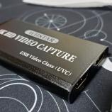 『【レビュー】パススルー&4K対応の「2000円で買えるHDMIキャプチャーボード」なんとHDCP無効化も搭載!?』の画像