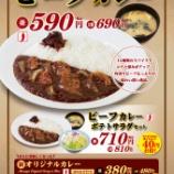 『松屋の新メニューのビーフカレーを食べてきた!株主優待で810円が無料!』の画像