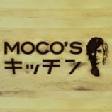 『【もこみちオリーブ祭】25日の「モコズキッチン」が神回だったと話題! 1/3』の画像
