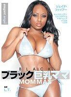 ブラック巨乳ママ