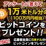 『BXONEでは、アンケートに答えた方は、全員5USD相当のビットコインをプレゼントします!』の画像
