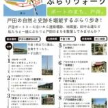 『戸田まち歩きガイドツアー「戸田ぶらりウォーク」5月28日開催<申込み受付中>』の画像