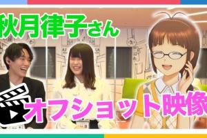 【アイマス】アイドルマスターチャンネル 秋月律子出演回・メイキング&振り返り動画公開!