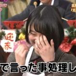 『【乃木坂46】堀未央奈 久本雅美に『自分で言った事処理してね!』と注意される・・・』の画像