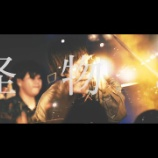 『『ビア』リリックビデオ公開!!』の画像